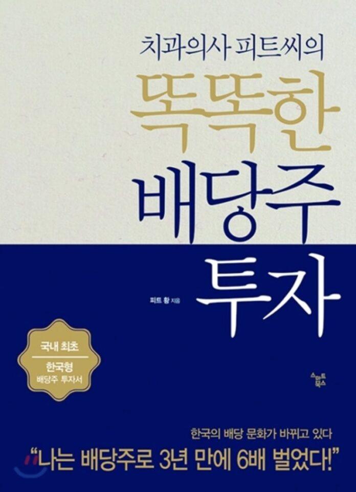 book_pete_dividend_kor