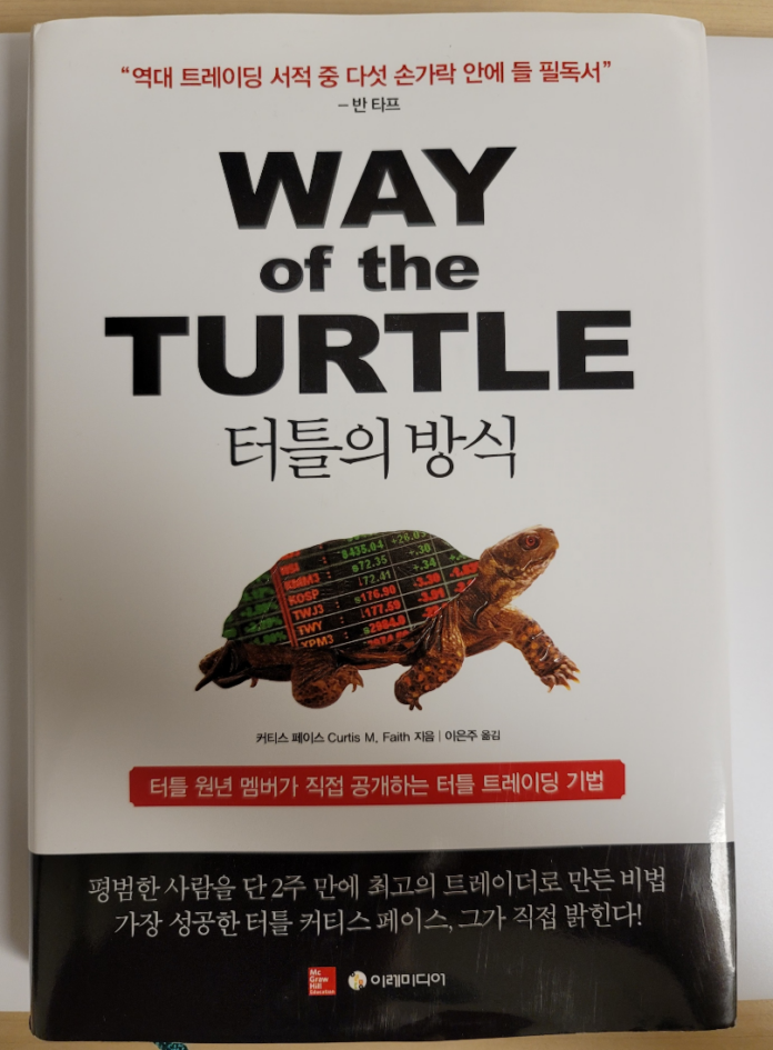 book way of the turtle