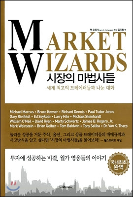 market_wizards_book_cover